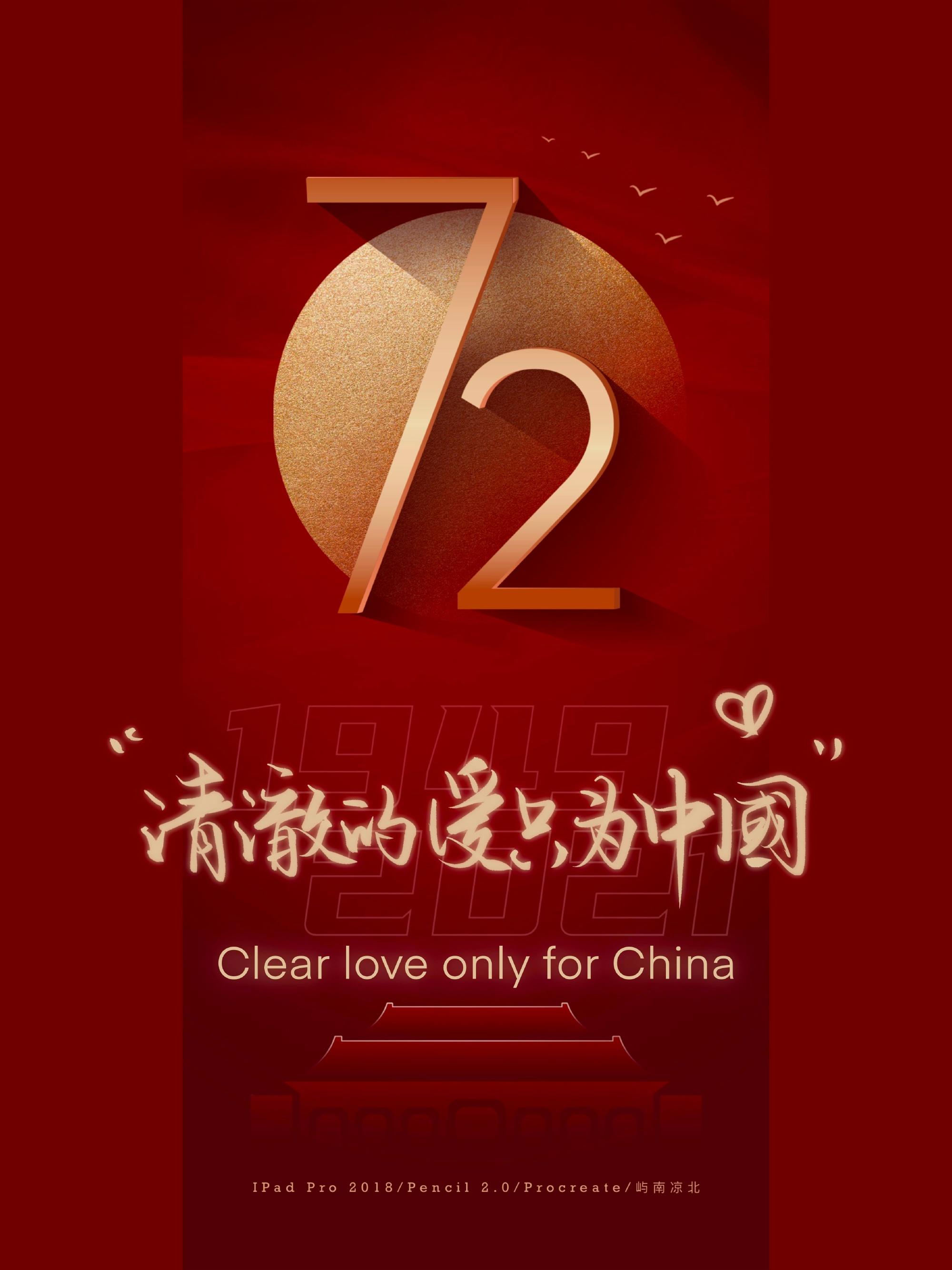 2021国庆节祝福语精选72条 适合发朋友圈的国庆节图片 liuliushe.net六六社 第12张