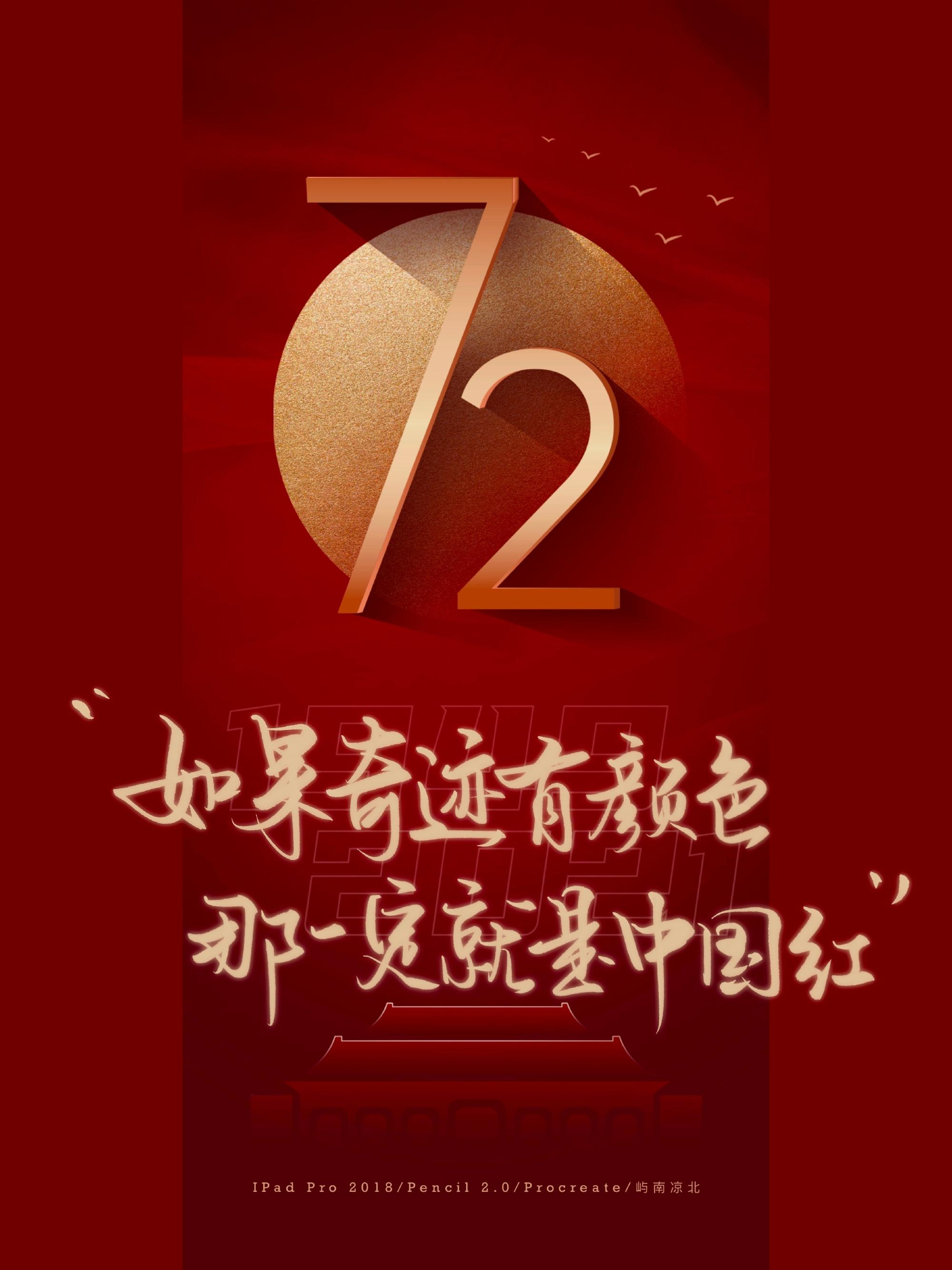 2021国庆节祝福语精选72条 适合发朋友圈的国庆节图片 liuliushe.net六六社 第13张