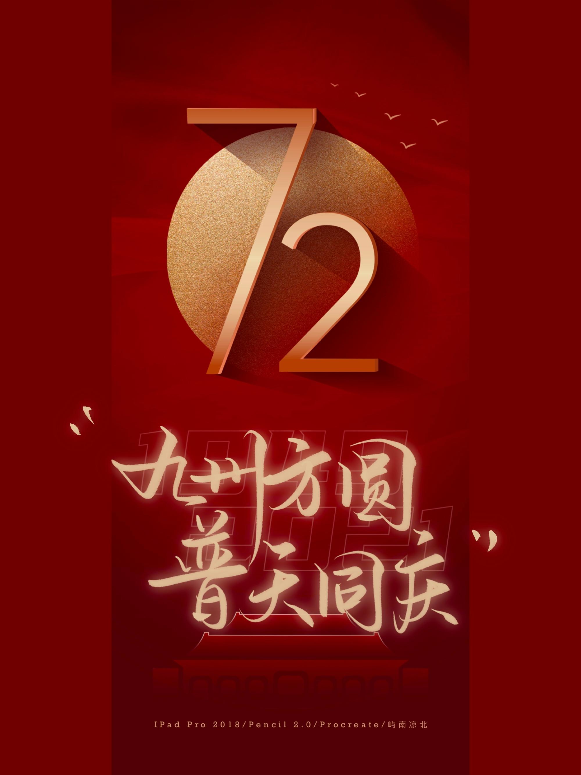 2021国庆节祝福语精选72条 适合发朋友圈的国庆节图片 liuliushe.net六六社 第14张