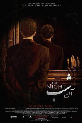 永夜 The Night