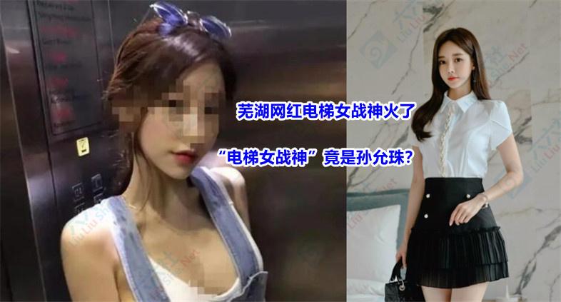 芜湖网红电梯女战神火了,所谓芜湖电梯女战神竟是孙允珠? 吃瓜基地 第1张
