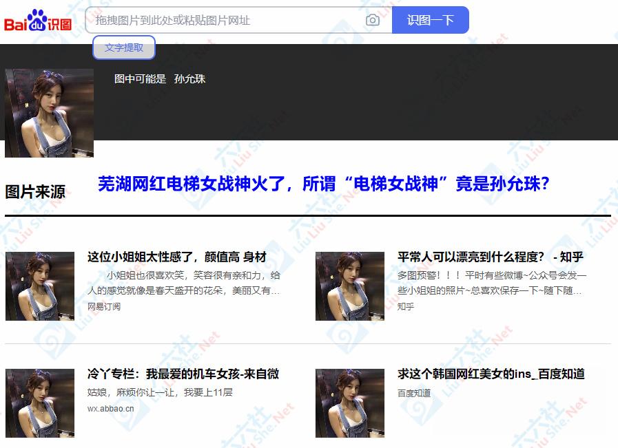 芜湖网红电梯女战神火了,所谓芜湖电梯女战神竟是孙允珠? 吃瓜基地 第2张
