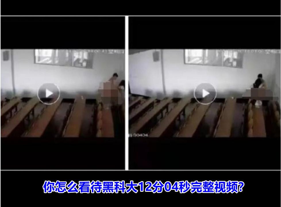 黑科大视频 你怎么看待黑科大12分04秒完整视频涉事人员后果? 吃瓜基地 第2张