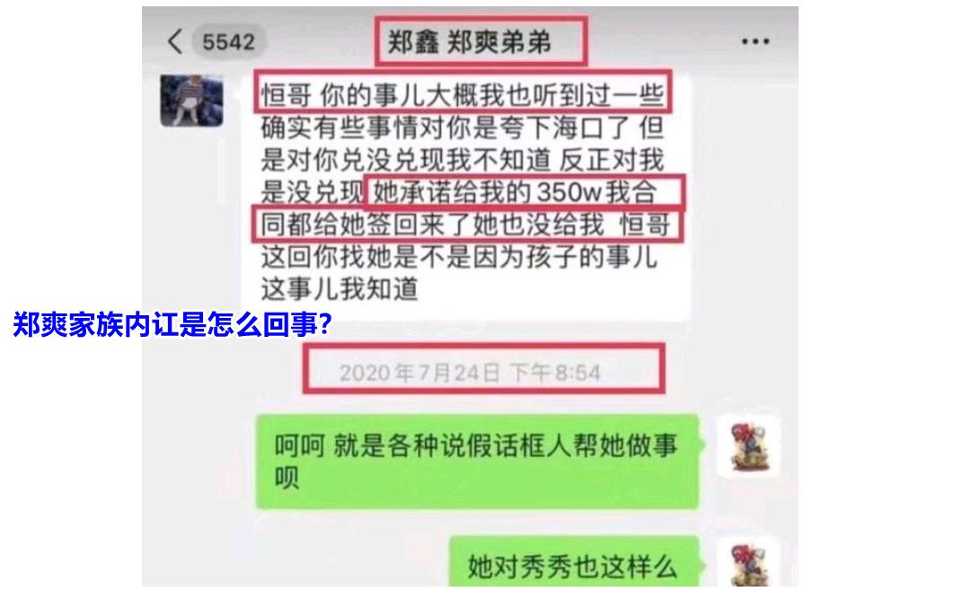 张恒和郑爽最新消息,郑爽弟弟曝出家族内讧是怎么回事? liuliushe.net六六社 第1张