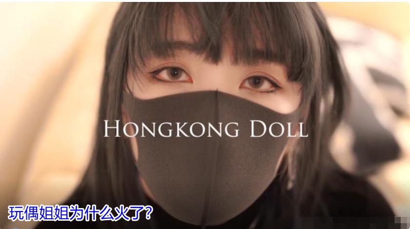 hongkongdoll玩偶姐姐不戴口罩样子到底长什么样?-3CD