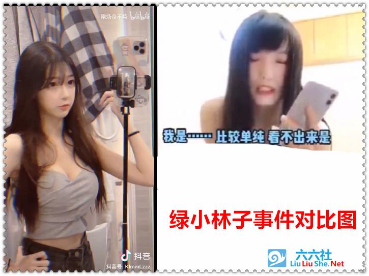 绿小林子事件视频女主发型对比图