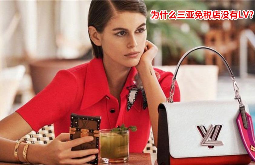 三亚免税店必买包包,却为什么三亚免税店没有LV? liuliushe.net六六社 第1张
