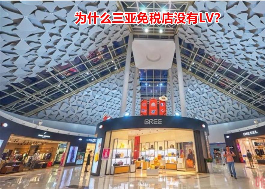 三亚免税店必买包包,却为什么三亚免税店没有LV? liuliushe.net六六社 第2张