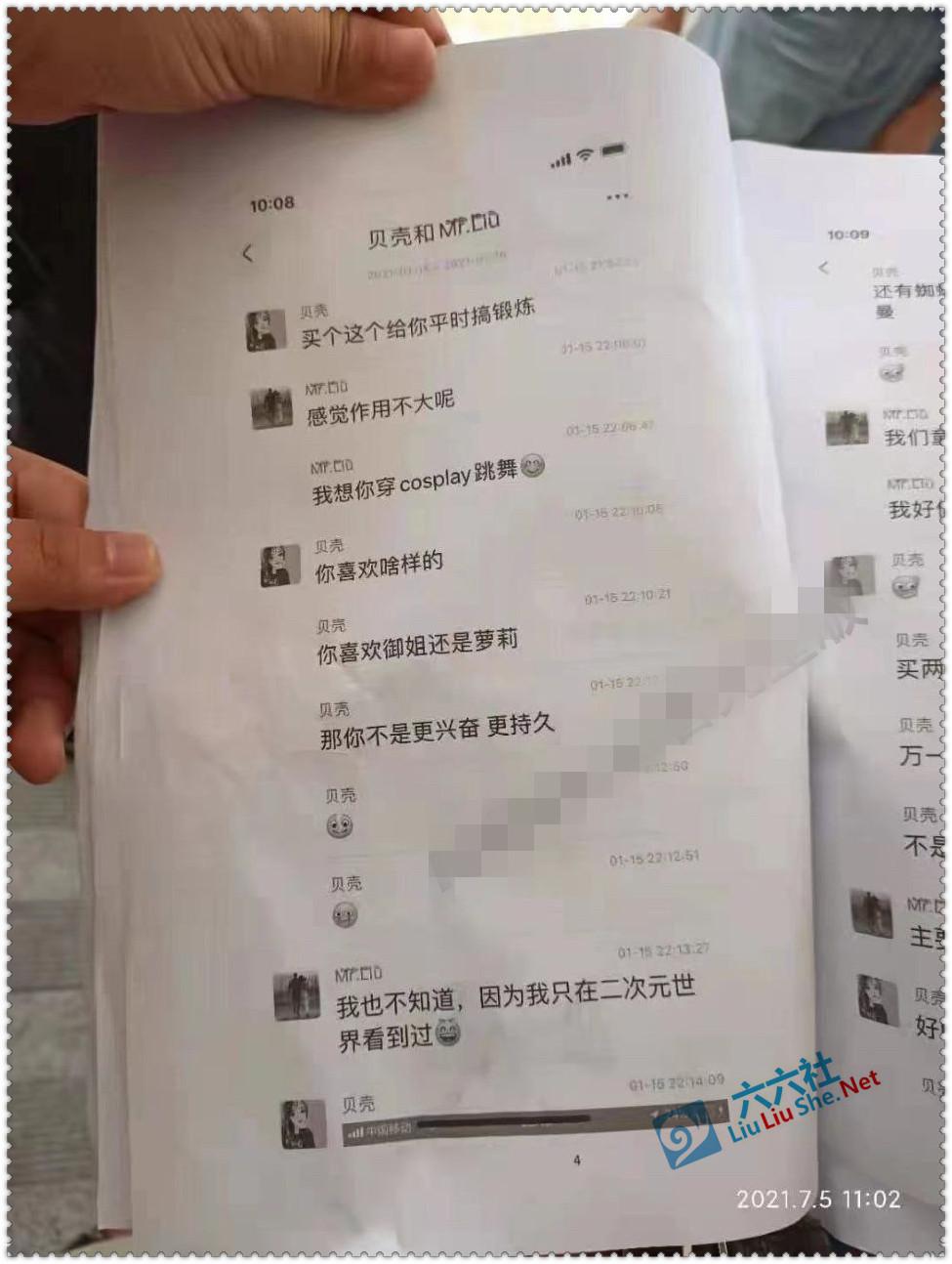 永州农商银行瓜 是怎么回事?附:刘某湘与柜员蒋某的暧昧聊天记录 吃瓜基地 第2张