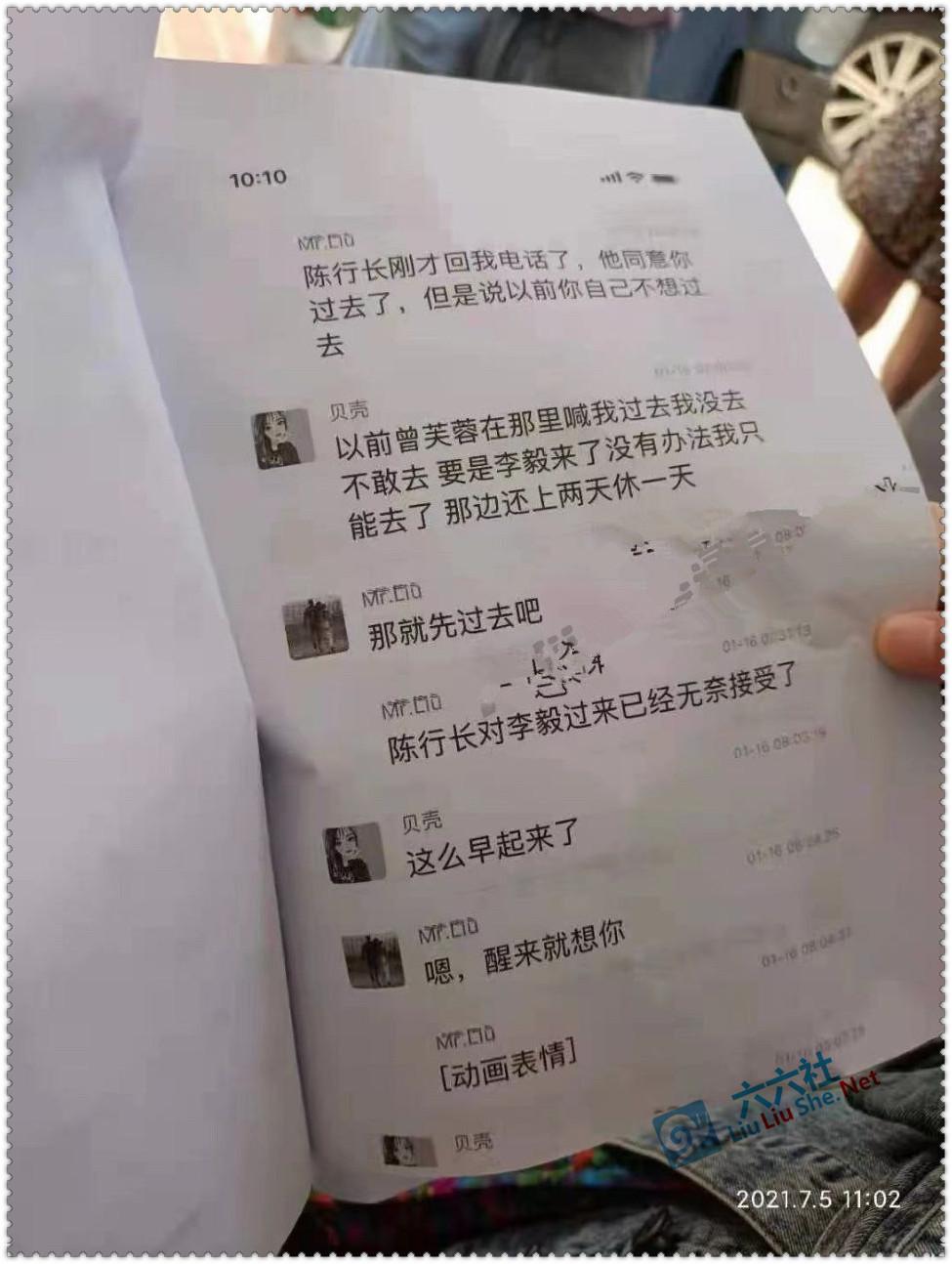 永州农商银行瓜 是怎么回事?附:刘某湘与柜员蒋某的暧昧聊天记录 吃瓜基地 第3张