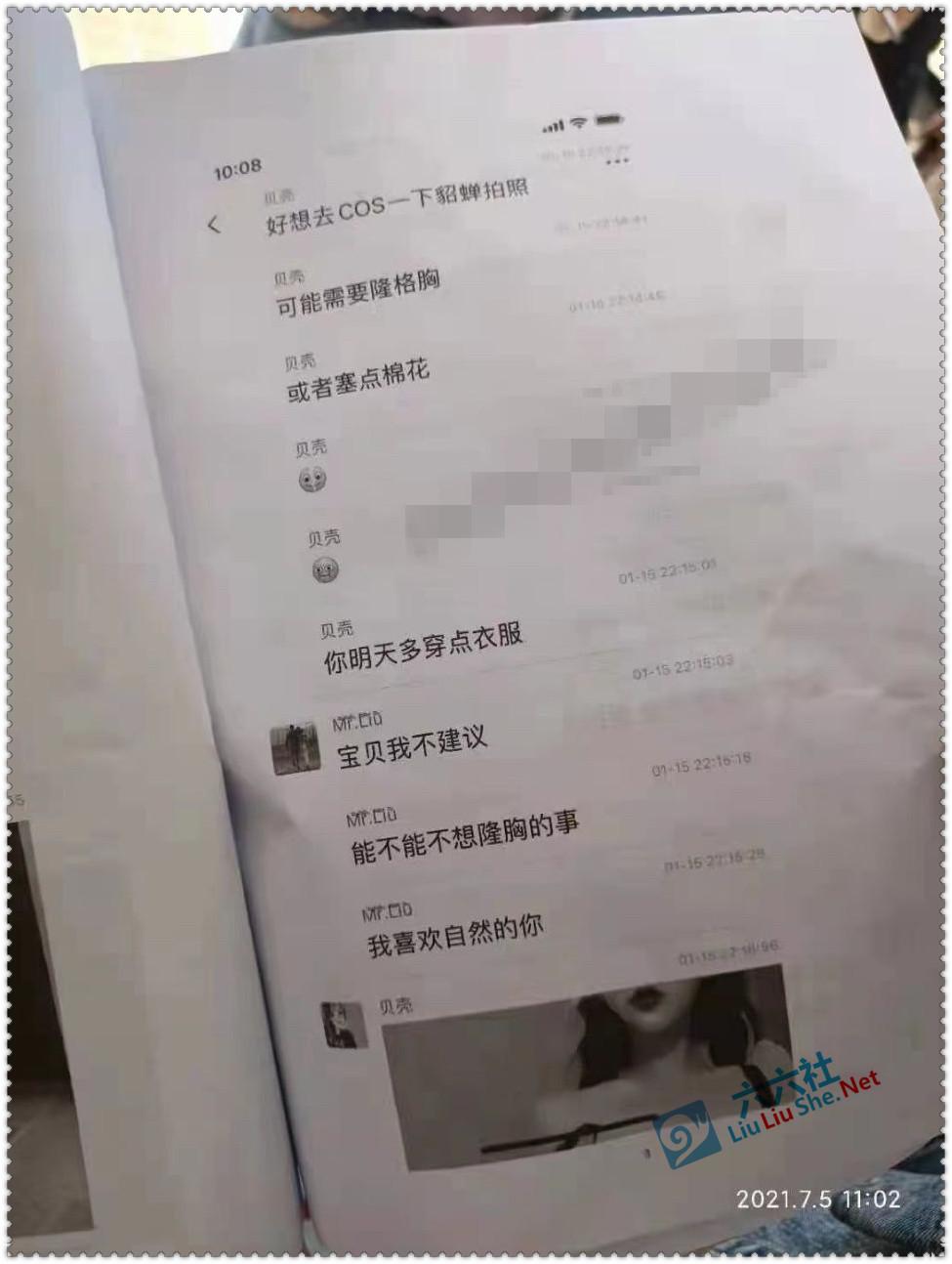 永州农商银行瓜 是怎么回事?附:刘某湘与柜员蒋某的暧昧聊天记录 吃瓜基地 第4张
