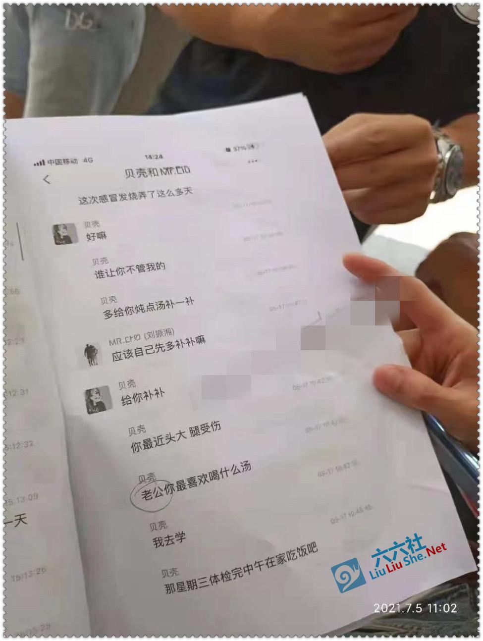 永州农商银行瓜 是怎么回事?附:刘某湘与柜员蒋某的暧昧聊天记录 吃瓜基地 第5张
