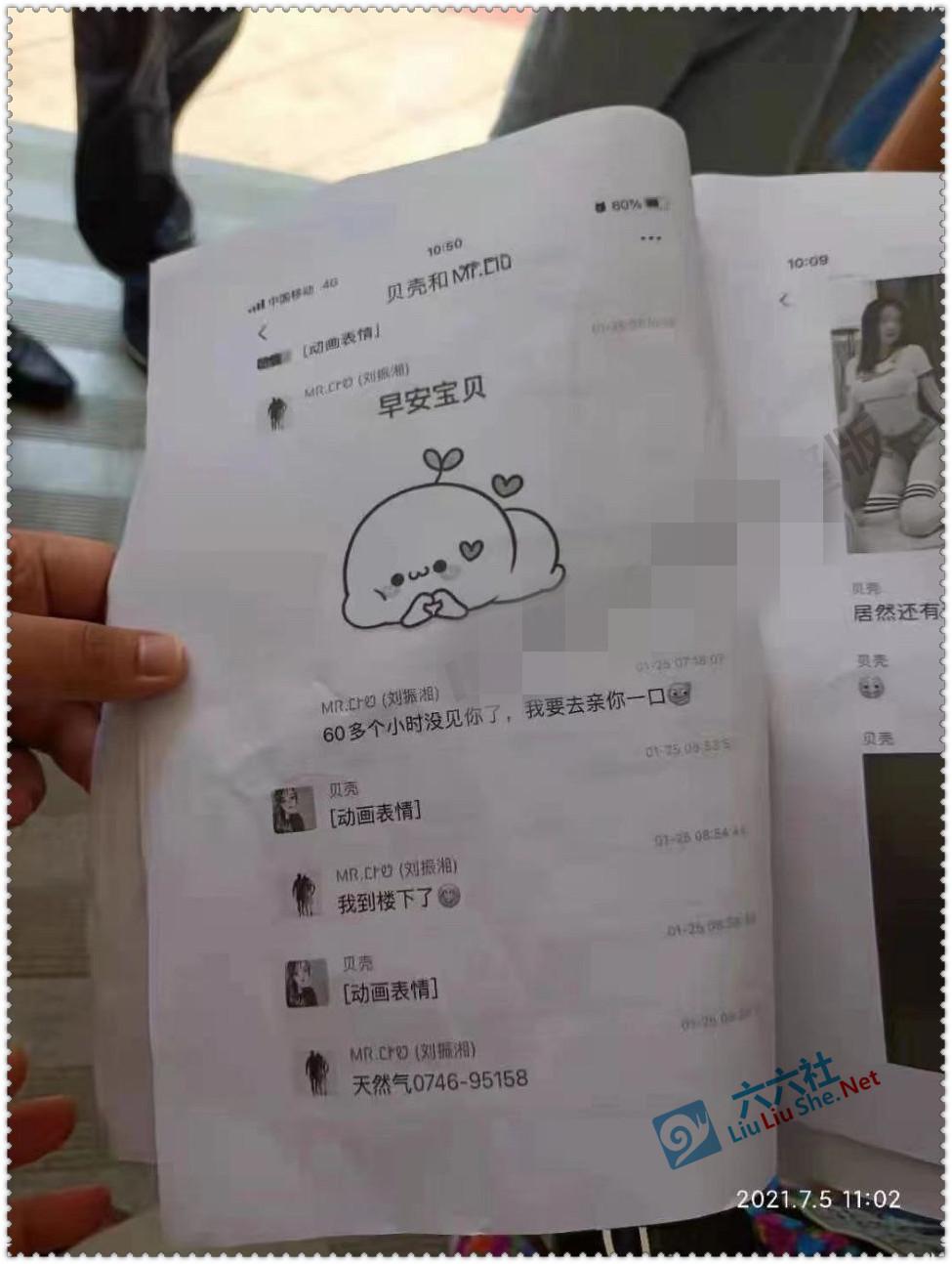 永州农商银行瓜 是怎么回事?附:刘某湘与柜员蒋某的暧昧聊天记录 吃瓜基地 第7张