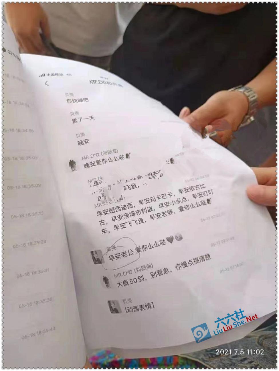 永州农商银行瓜 是怎么回事?附:刘某湘与柜员蒋某的暧昧聊天记录 吃瓜基地 第9张