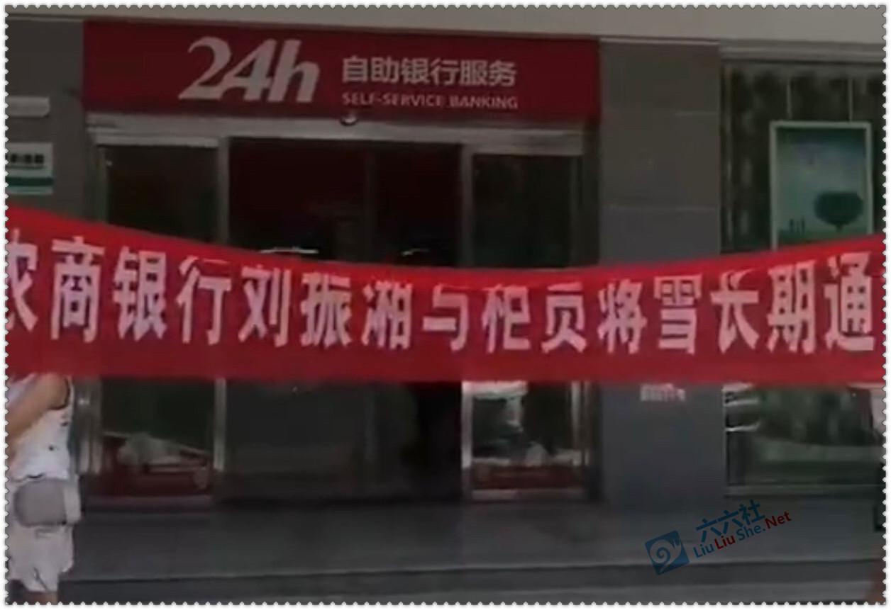 永州农商银行瓜 是怎么回事?附:刘某湘与柜员蒋某的暧昧聊天记录 吃瓜基地 第1张