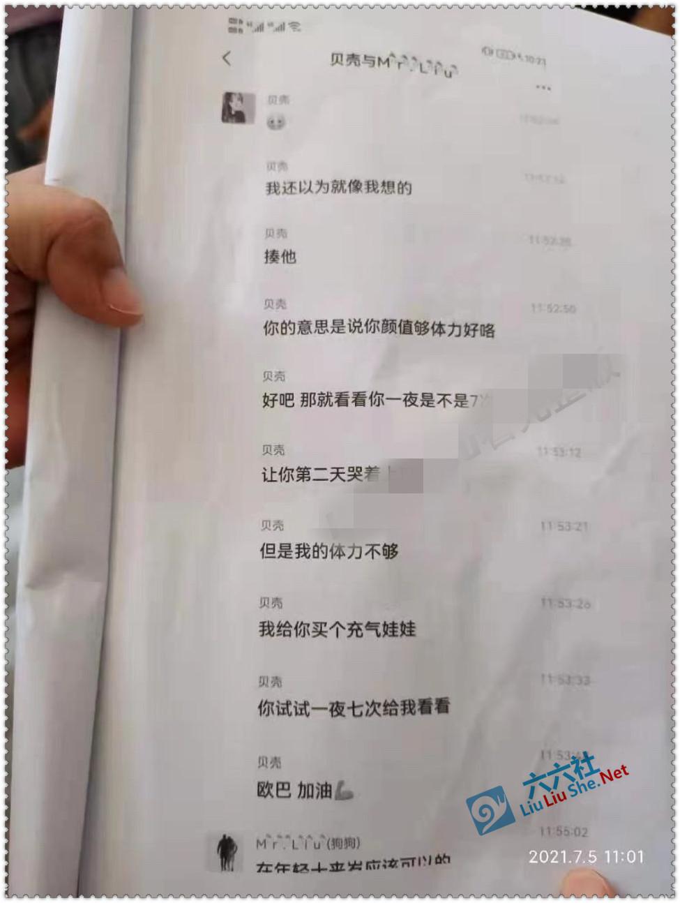 永州农商银行瓜 是怎么回事?附:刘某湘与柜员蒋某的暧昧聊天记录 吃瓜基地 第10张
