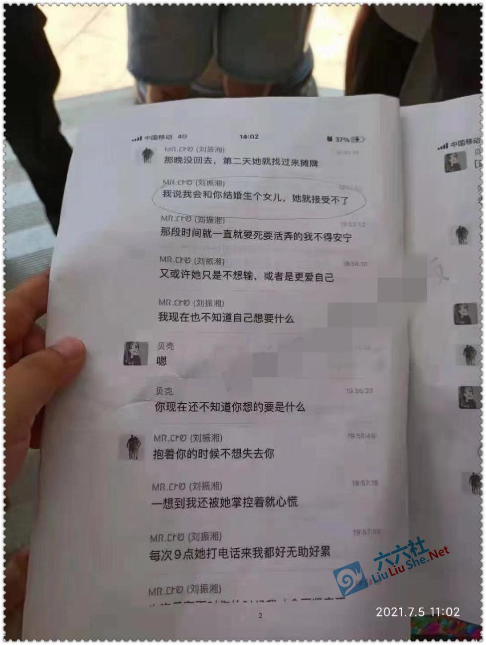 永州农商银行瓜 是怎么回事?附:刘某湘与柜员蒋某的暧昧聊天记录 吃瓜基地 第11张