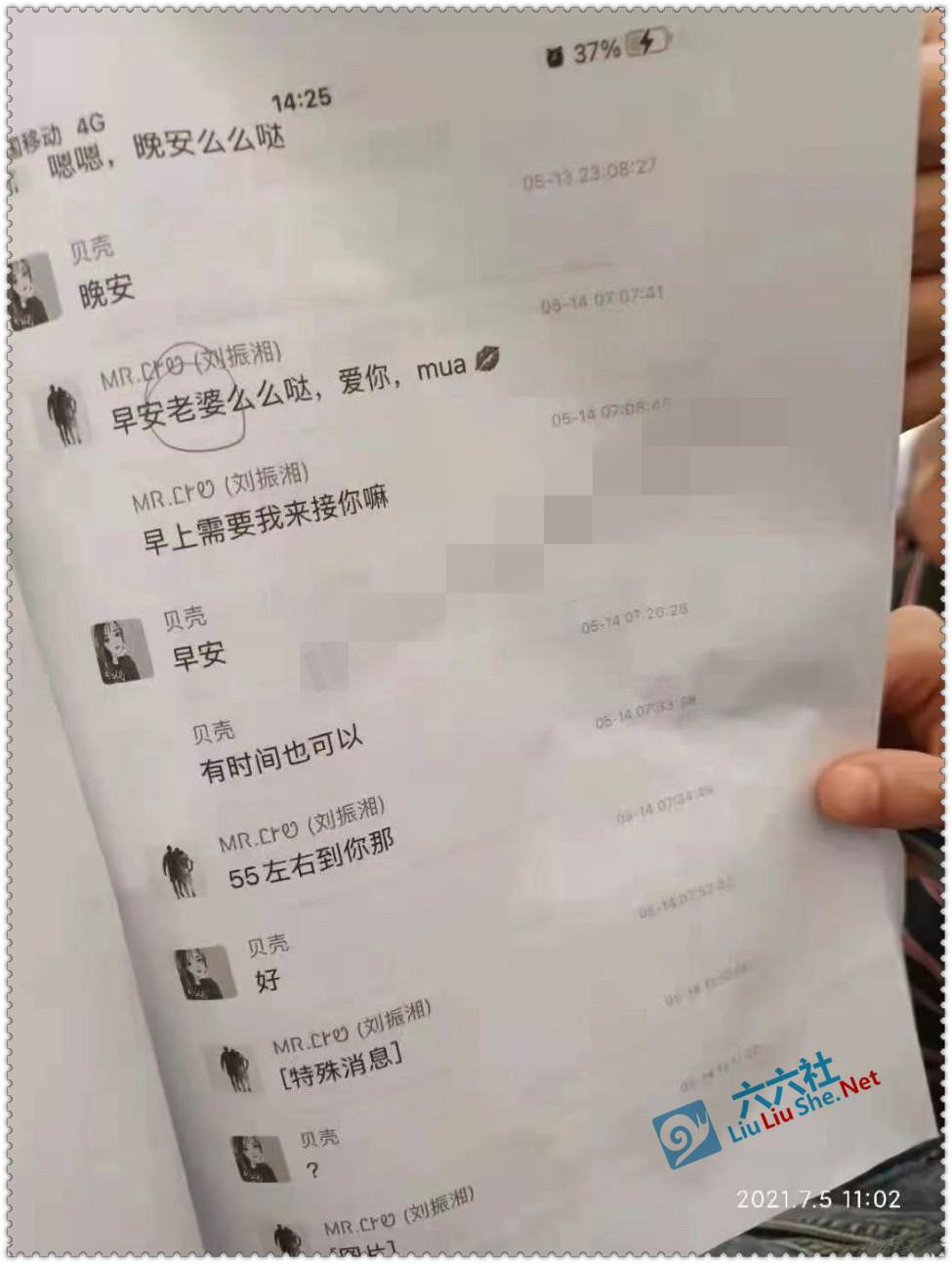 永州农商银行瓜 是怎么回事?附:刘某湘与柜员蒋某的暧昧聊天记录 吃瓜基地 第12张