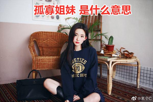 """孤寡姐妹 是什么意思? 新的网络流行语""""孤寡姐妹"""" liuliushe.net六六社 第2张"""