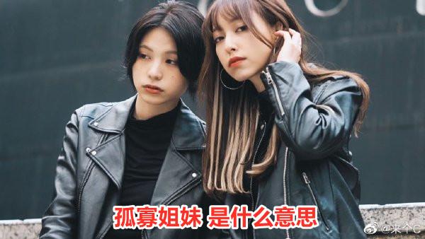 """孤寡姐妹 是什么意思? 新的网络流行语""""孤寡姐妹"""" liuliushe.net六六社 第3张"""