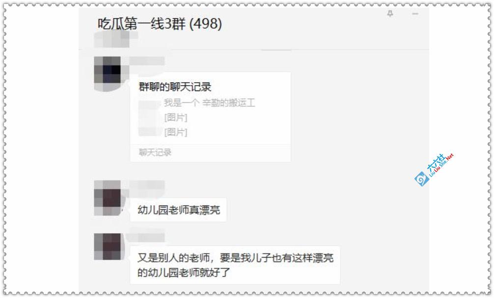 """如何看待网传某幼儿园老师""""爬格子的小蜗牛""""出轨事件呢? liuliushe.net六六社 第6张"""