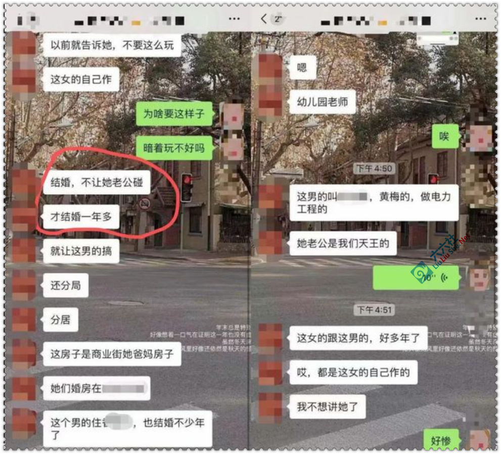 """如何看待网传某幼儿园老师""""爬格子的小蜗牛""""出轨事件呢? liuliushe.net六六社 第4张"""