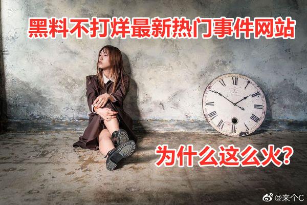 日刊:黑料不打烊最新热门事件网站 为什么这么火? liuliushe.net六六社 第1张