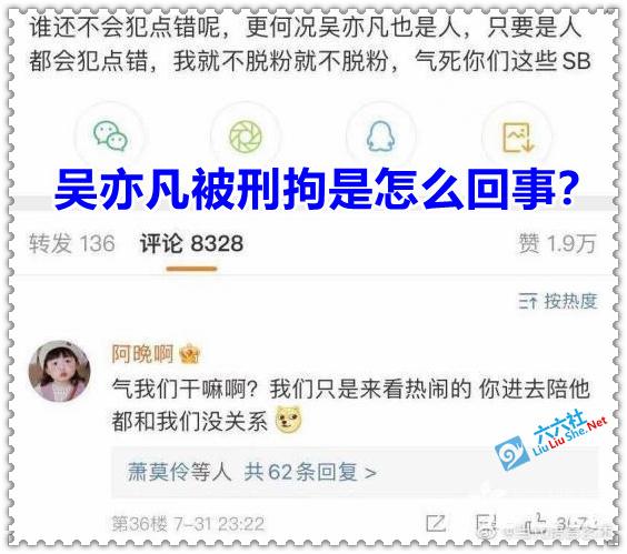 叶璇说对了 吴亦凡事件之后,谁还敢潜规则乱睡 liuliushe.net六六社 第2张