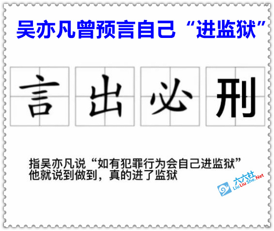 """吴亦凡被刑拘是怎么回事?吴亦凡曾预言自己""""进监狱"""" liuliushe.net六六社 第1张"""