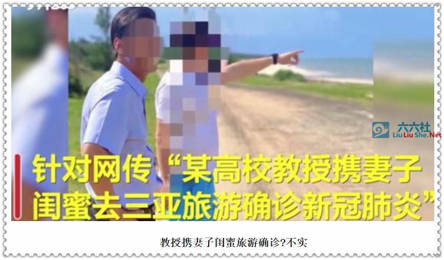 教授携妻子闺蜜旅游确诊 具体是怎么回事?不实谣言 liuliushe.net六六社 第1张