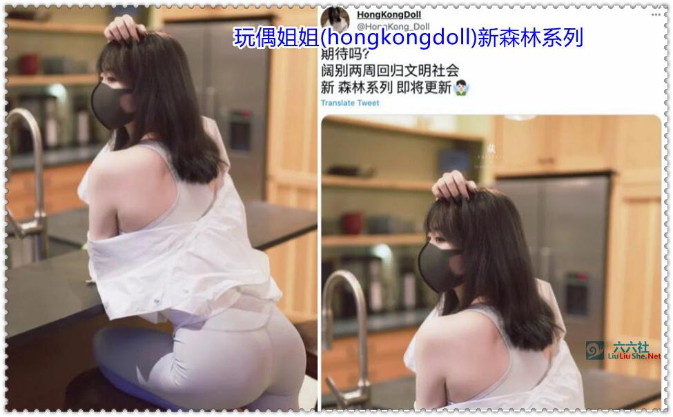 玩偶姐姐(hongkongdoll)新森林系列 你从哪里看到的消息? 吃瓜基地 第1张