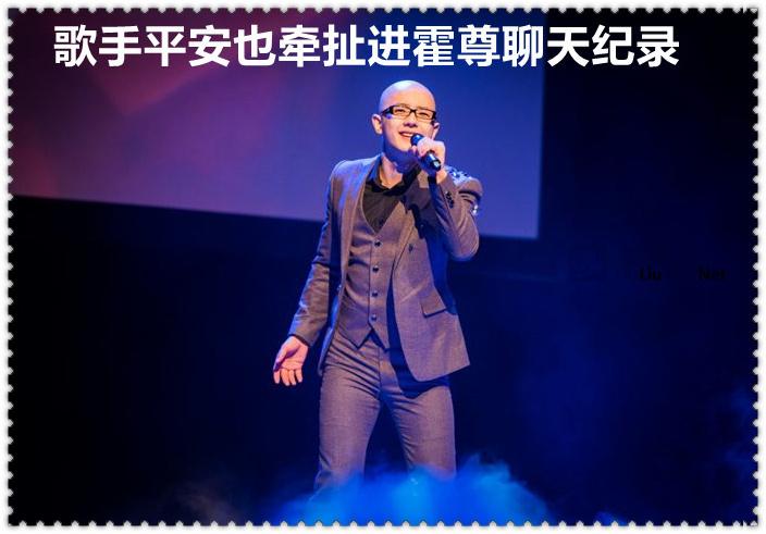 歌手平安也牵扯进霍尊聊天纪录 具体是怎么回事 liuliushe.net六六社 第1张