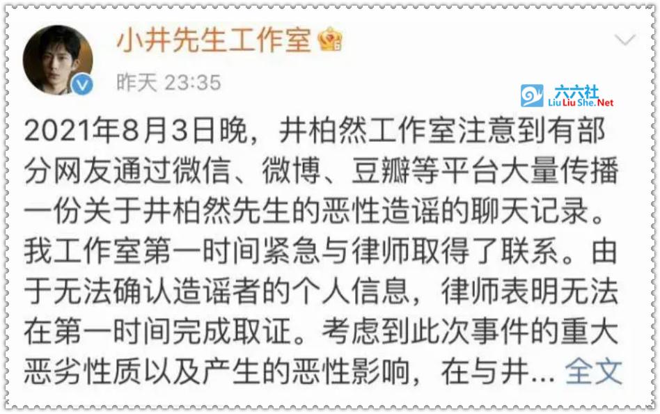 井柏然方报警 网友:明星常让律师声明了个寂寞 liuliushe.net六六社 第2张