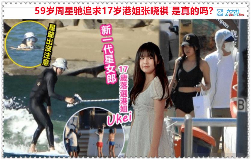 59岁周星驰追求17岁港姐张晓祺 是真的吗? liuliushe.net六六社 第1张