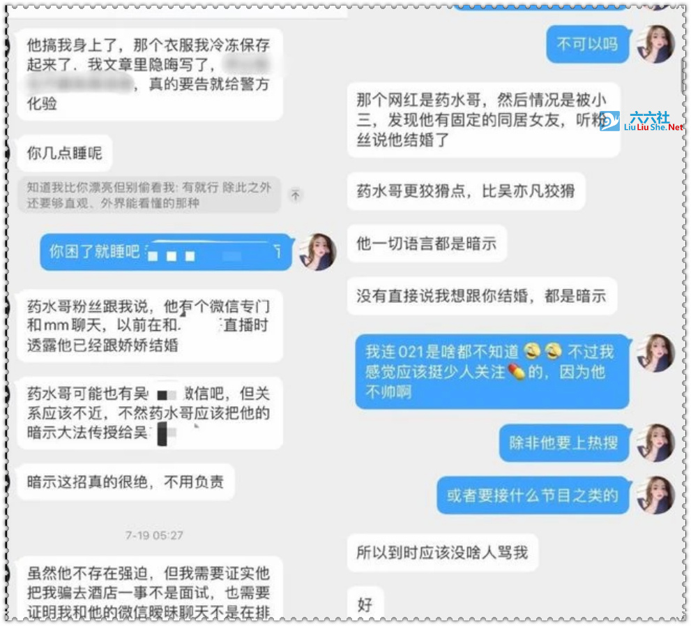 网红药水哥诱骗女生直播拍照的聊天纪录