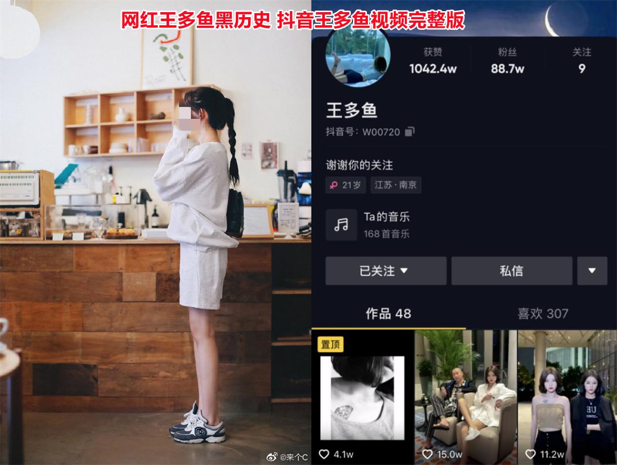 网红王多鱼黑历史 抖音王多鱼视频完整版 具体怎么回事? liuliushe.net六六社 第1张