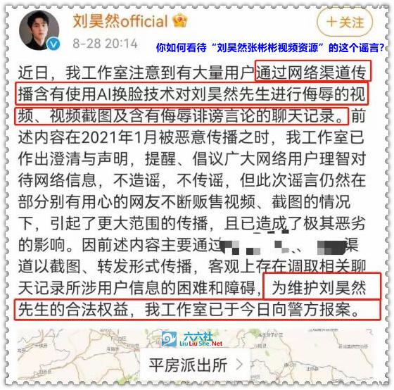 """刘昊然工作室再次发文回应对这次""""刘昊然张彬彬视频资源""""谣言截图"""