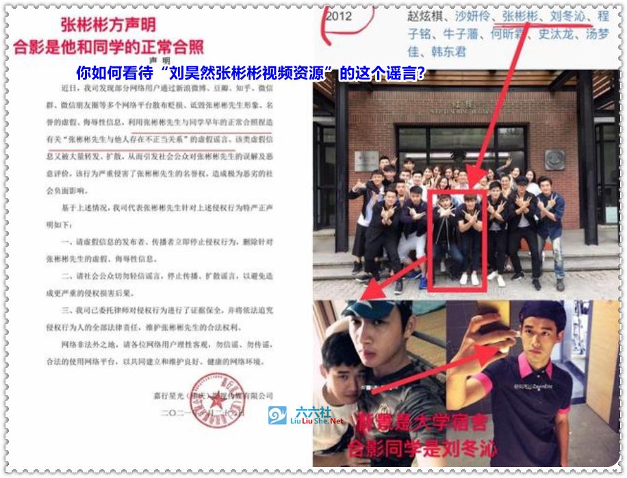 刘昊然还被质疑和张彬彬的关系,当初张彬彬也发过声明