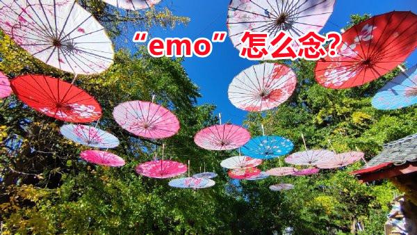 """网络用语""""emo了""""是什么意思?""""emo""""怎么念?"""