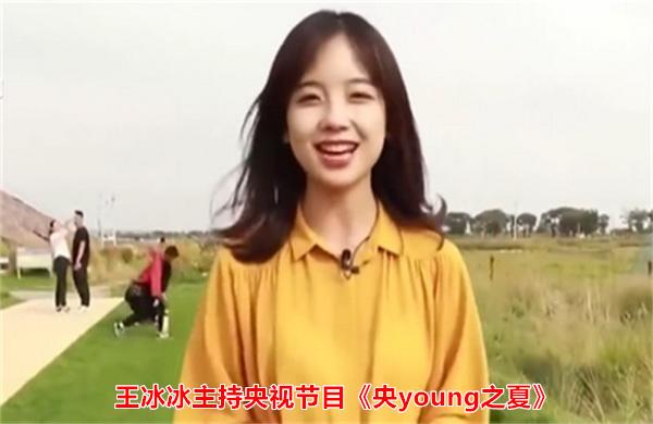 王冰冰主持央视节目《央young之夏》 什么是冰皮月亮队?-3CD