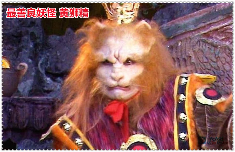 西游记之最善良妖怪 黄狮精