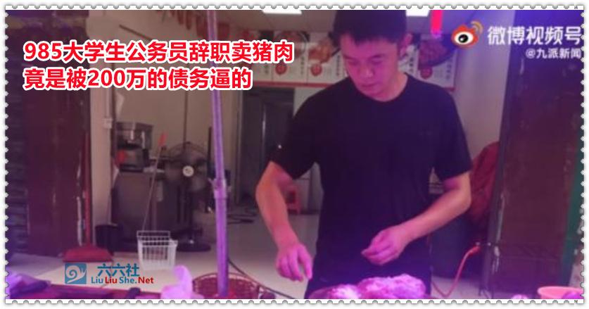 985大学生公务员辞职卖猪肉的当事人照片