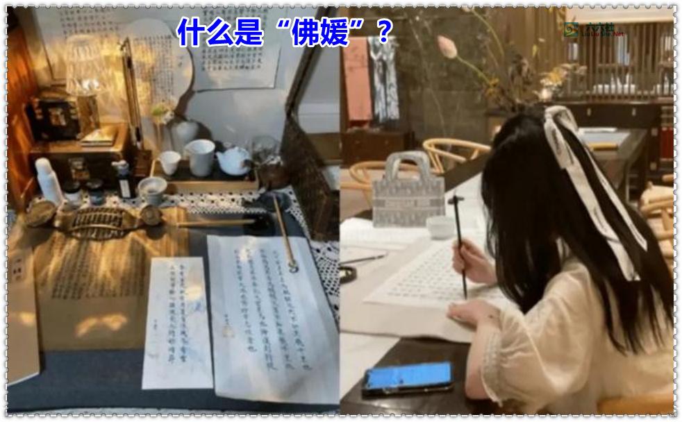 """什么是""""佛媛""""? 网红变成又纯又欲的""""佛媛"""" liuliushe.net六六社 第3张"""