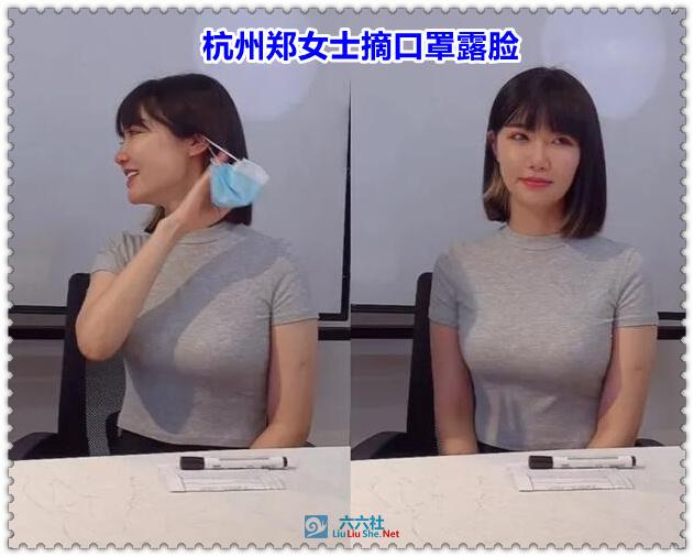 摘下口罩杭州郑女士真容