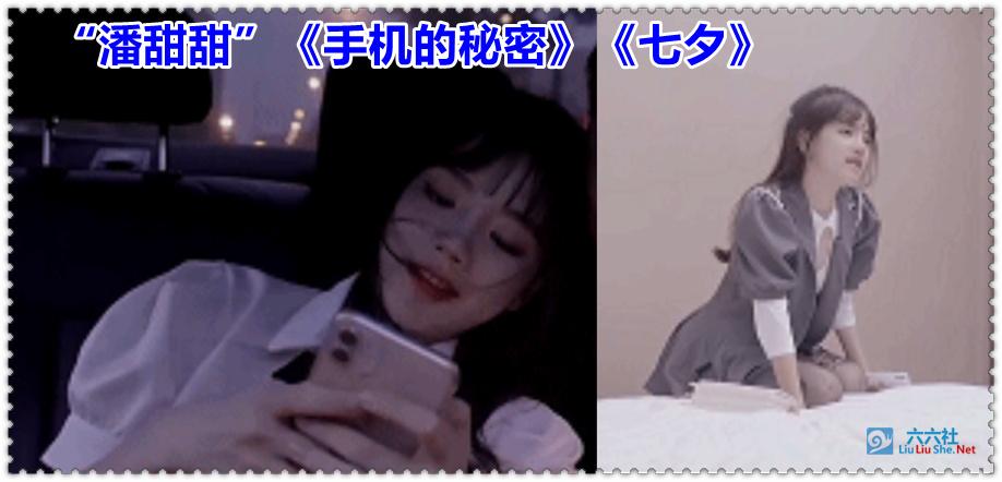"""""""潘甜甜""""《手机的秘密》片段截图"""