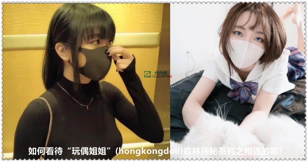 """""""玩偶姐姐""""(hongkongdoll)森林探秘系列之相遇截图"""
