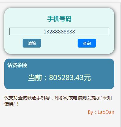 在线查询任意手机话费余额 仅限查询联通手机话费余额 liuliushe.net六六社 第1张