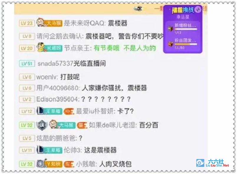 """Minana呀""米娜开火车技术又涨了 minana呀个人资料 liuliushe.net六六社 第5张"
