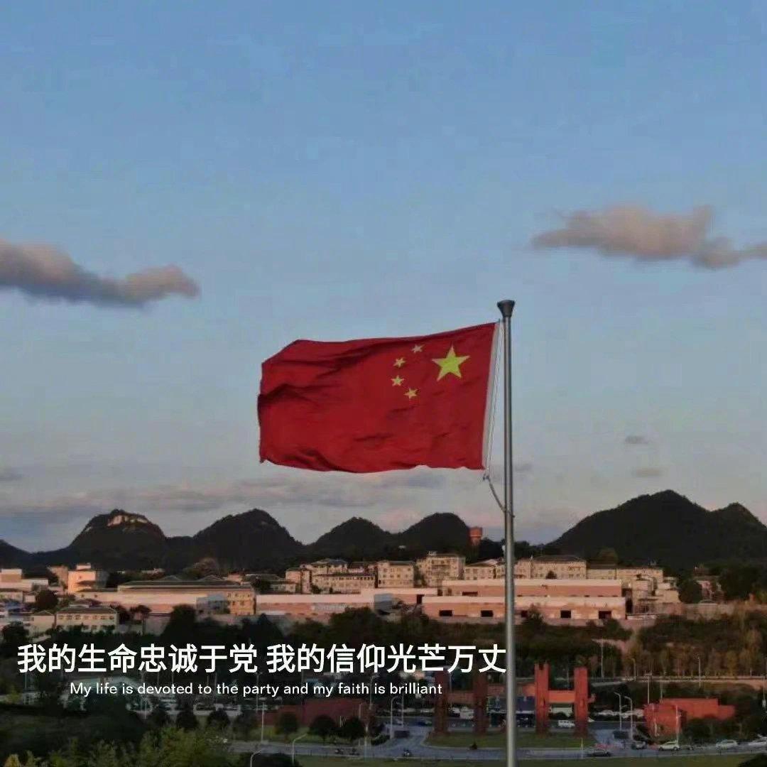 2021国庆节祝福语精选72条 适合发朋友圈的国庆节图片 liuliushe.net六六社 第17张