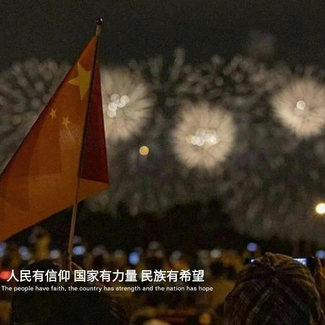 2021国庆节祝福语精选72条 适合发朋友圈的国庆节图片 liuliushe.net六六社 第16张